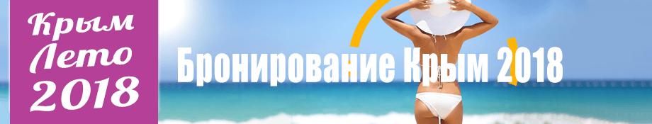 Бронирование Крым 2018
