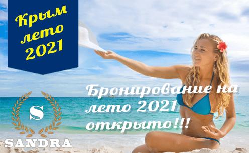 Бронирование Номеров в Евпатории на лето 2021 открыто