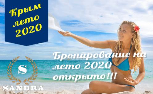 Курортный сезон Евпатория 2020