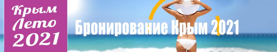 Бронирование на лето 2021 - бронирование номеров на лето 2021 в Евпатории